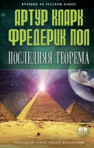 Кларк А., Пол Ф. - Последняя теорема' обложка книги