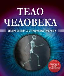 Лемени-Македон П.П. - Тело человека (со стереокартинками) обложка книги