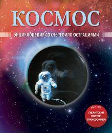 Лемени-Македон П.П. - Космос (со стереокартинками) обложка книги