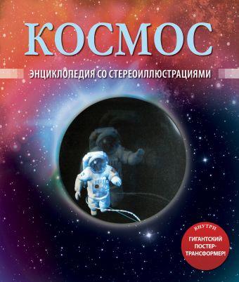 Космос (со стереокартинками) Лемени-Македон П.П.