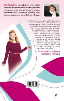 Обложка сзади Как выглядеть на 10 лет моложе Шуваева Елена