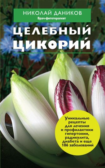 Целебный цикорий Даников Н.И.