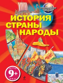9+ История. Страны. Народы