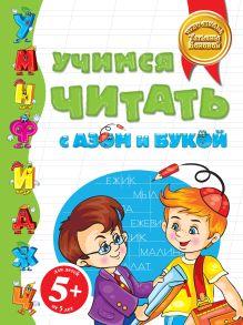 Бокова Т.В. - 5+ Учимся читать с Азом и Букой обложка книги