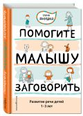 Помогите малышу заговорить. Развитие речи детей 1-3 лет