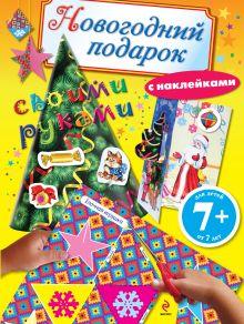 - 7+ Новогодний подарок своими руками обложка книги