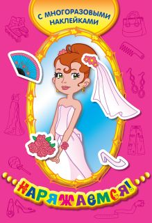 - Невеста (многоразовые наклейки) обложка книги