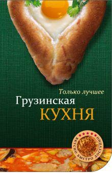 Обложка Грузинская кухня