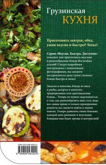 Обложка сзади Грузинская кухня