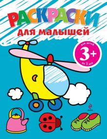- 3+ Раскраски для малышей (вертолет) обложка книги
