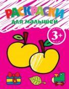 3+ Раскраски для малышей (яблоко)
