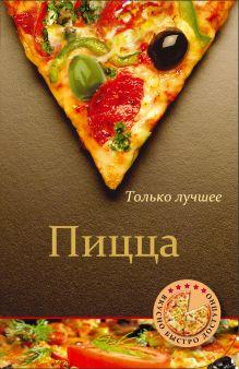- Пицца обложка книги