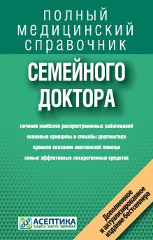 - Справочник семейного доктора (дополненный) обложка книги