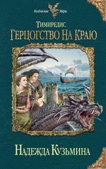 Кузьмина Н.М. - Тимиредис: Герцогство на краю обложка книги