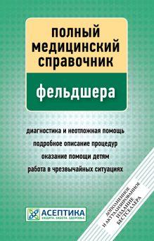 Обложка Полный медицинский справочник фельдшера (дополненный)