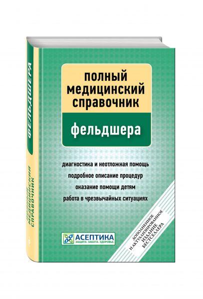 Полный медицинский справочник фельдшера (дополненный)