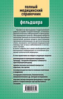 Обложка сзади Полный медицинский справочник фельдшера (дополненный)