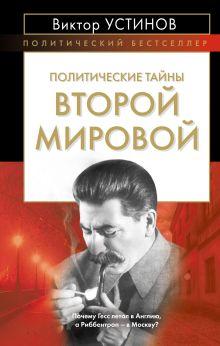 Политические тайны Второй мировой