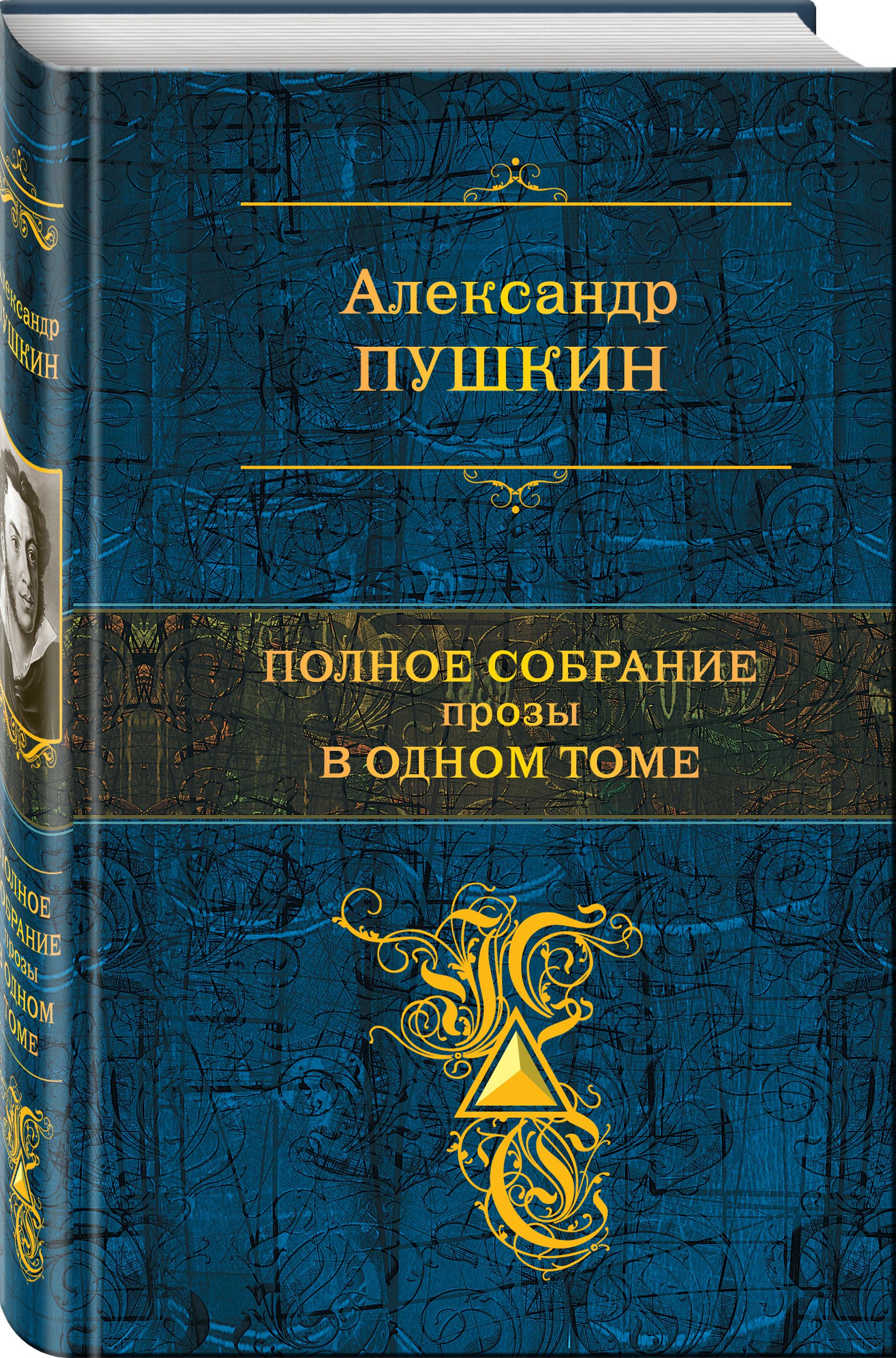 Пушкин А.С. Полное собрание прозы в одном томе пушкин а лирика