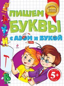 Бокова Т.В. - 5+ Пишем буквы с Азом и Букой обложка книги