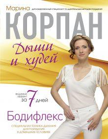Корпан М. - Бодифлекс: Дыши и худей обложка книги