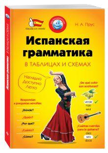 Прус Н.А. - Испанская грамматика в таблицах и схемах обложка книги