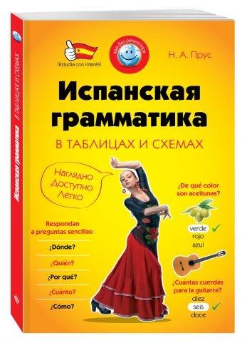 Испанская грамматика в таблицах и схемах Прус Н.А.