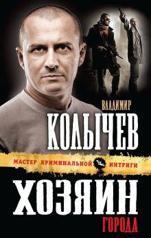 Колычев В.Г. - Хозяин города обложка книги