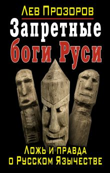 Прозоров Л.Р. - Запретные боги Руси. Ложь и правда о Русском Язычестве обложка книги