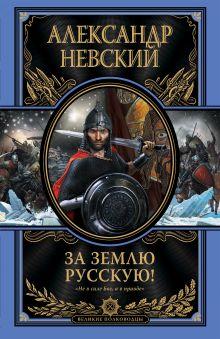 Александр Невский - За землю Русскую! обложка книги