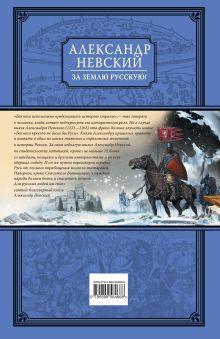 Обложка сзади За землю Русскую! Александр Невский