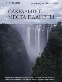 - Сакральные места планеты обложка книги