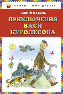 Коваль Ю.И. - Приключения Васи Куролесова (ст.кор) обложка книги