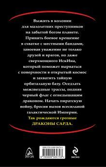 Обложка сзади Драконы Сарда Андрей Земляной