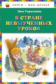 Гераскина Л.Б. - В стране невыученных уроков (ст.кор) обложка книги