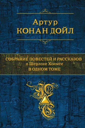 Собрание повестей и рассказов о Шерлоке Холмсе в одном томе Конан Дойл А.