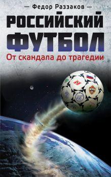 Российский футбол: от скандала до трагедии обложка книги