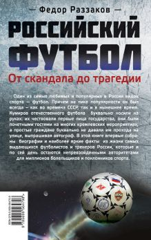 Обложка сзади Российский футбол: от скандала до трагедии Федор Раззаков