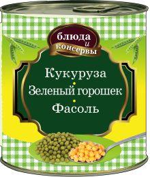 - Блюда и консервы. Кукуруза. Зеленый горошек. Фасоль обложка книги