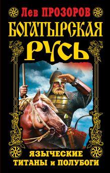 Богатырская Русь. Языческие титаны и полубоги