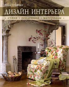Софиева Н. - Дизайн интерьера: стили, тенденции, материалы [песок] обложка книги