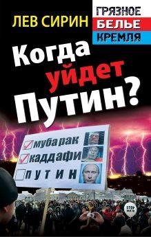 Сирин Л. - Когда уйдет Путин? обложка книги