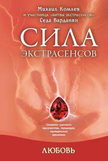 Обложка Любовь: секреты удачного замужества, традиции, проверенные временем Михаил Комлев