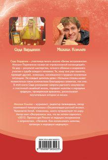 Обложка сзади Любовь: секреты удачного замужества, традиции, проверенные временем Михаил Комлев
