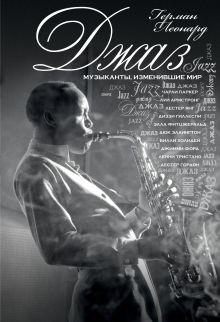 - Джаз (серия Подарочные издания. Музыка) обложка книги