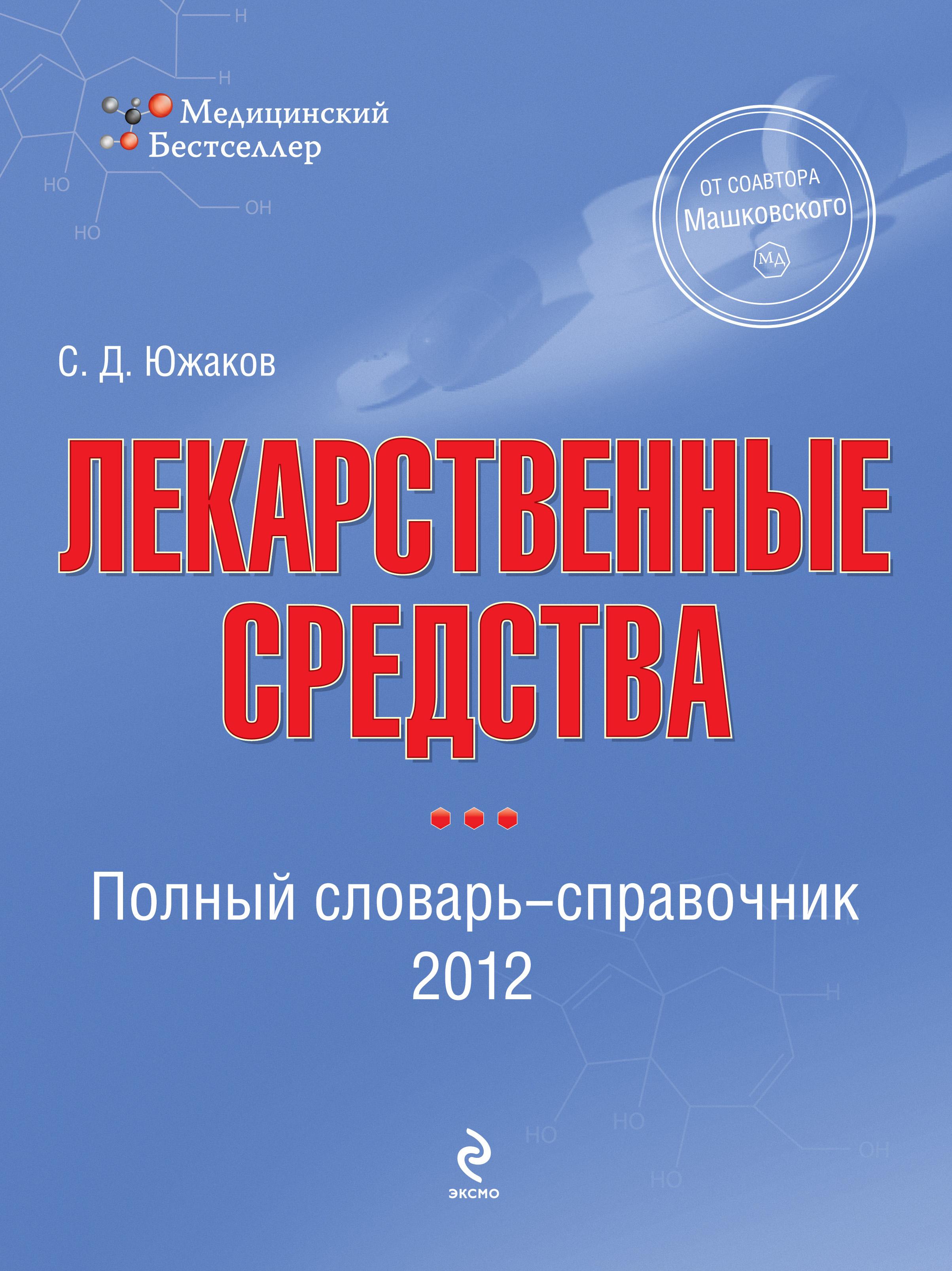 Лекарственные средства 2012