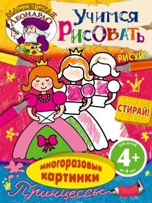 - 4+ Учимся рисовать. Принцессы обложка книги