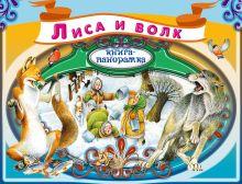- Лиса и волк обложка книги