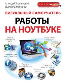 Визуальный самоучитель работы на ноутбуке обложка книги