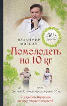 Миркин В.И. - Помолодеть на 10 кг' обложка книги
